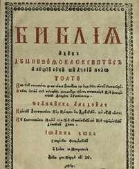 Prima Biblie in limba Romana - Biblia 1688